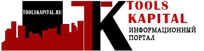 Tools.Kapital — украинский политико-экономический журнал