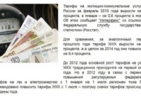 За два месяца тарифы на ЖКХ выросли на 1 процент