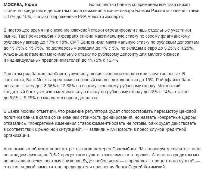 Аналитики: банки РФ скоро снизят ставки по вкладам и кредитам