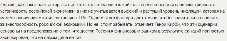 BNE: Даже на «мусорном» уровне российская экономика устойчивей других
