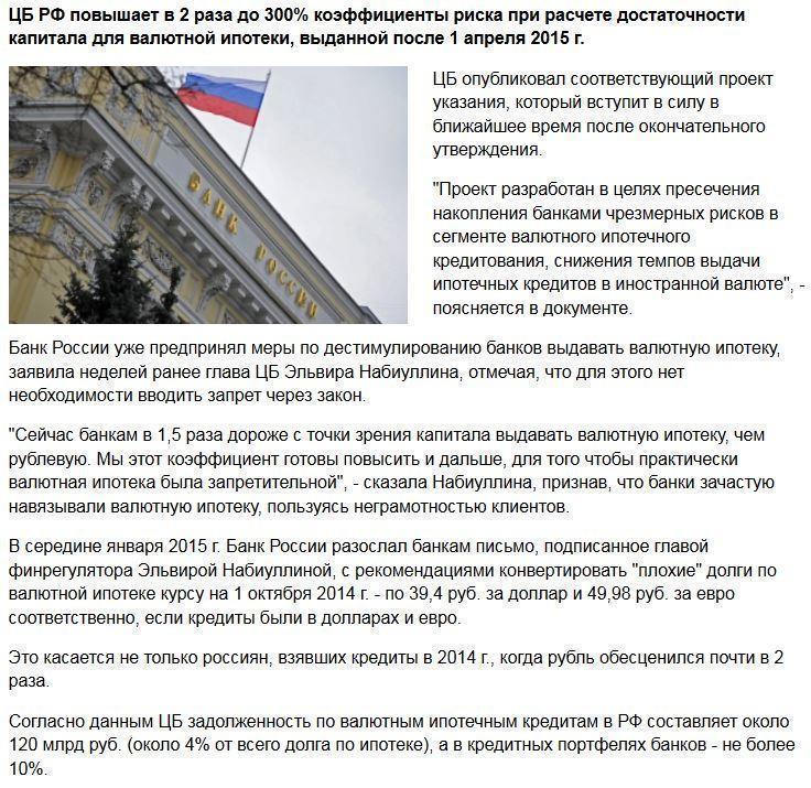 ЦБ РФ вводит запрет по валютной ипотеке