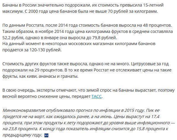Цена на бананы в России превысила 15-летний максимум