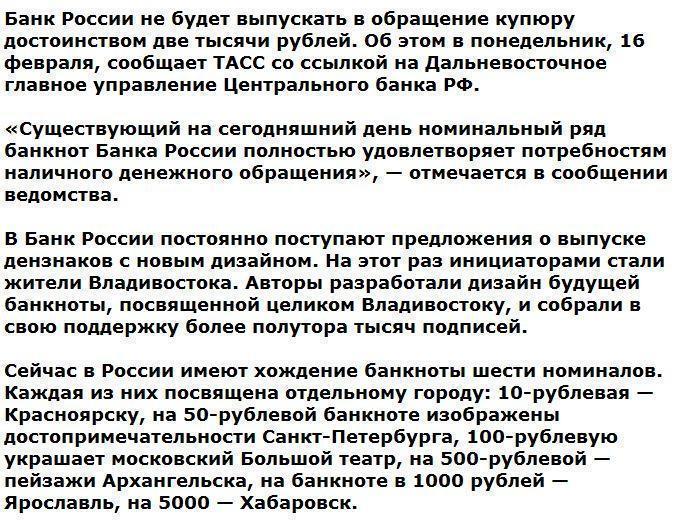 Центробанк отказался выпускать банкноту в две тысячи рублей
