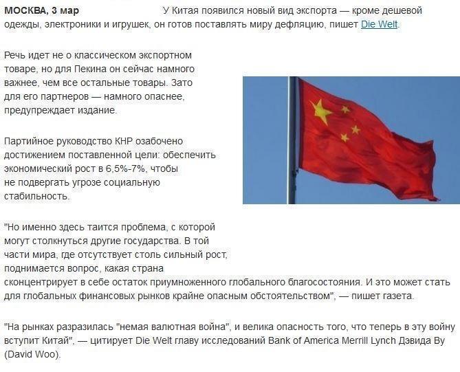 Die Welt: Китай вступает в войну валют