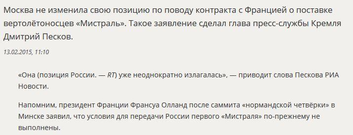 Дмитрий Песков: РФ не изменила позицию по контракту с Францией о поставке «Мистралей»
