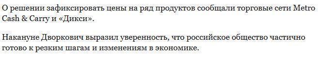 Дворкович поддержал заморозку цен на социальный набор продуктов