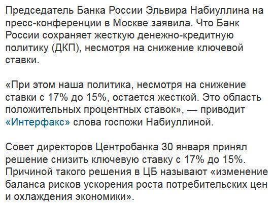 Эльвира Набиуллина заявила, что денежно-кредитная политика ЦБ РФ остается жесткой