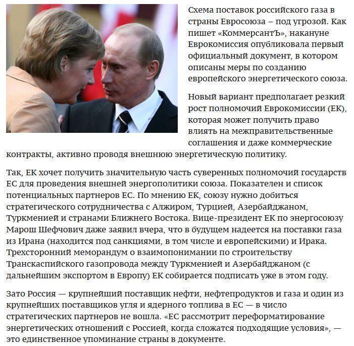 Европа исключает Россию из числа энергетических партнеров