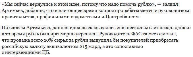 ФАС предложила продавать нефть за рубли