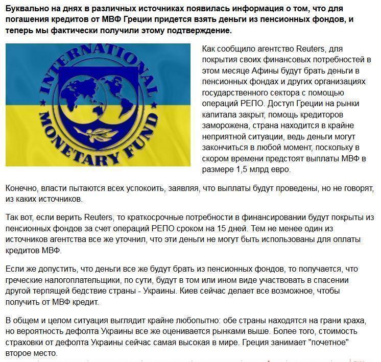 Греческие пенсионеры оплачивают помощь Украине?