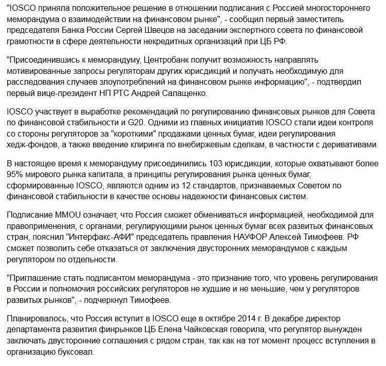 IOSCO подпишет соглашение с РФ по финрынку