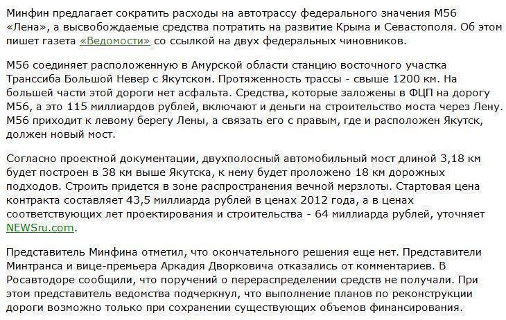 Крыму хотят отдать деньги, заложенные на ремонт русских дорог