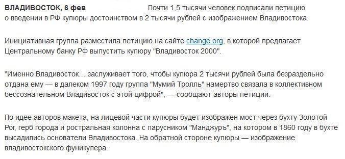 Купюра в 2 тысячи рублей с Владивостоком может появиться в России