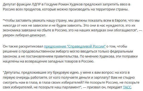 ЛДПР предлагает запретить импорт всех продуктов, которые можно произвести в России