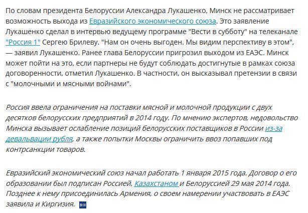 Лукашенко: Белоруссия не собирается выходить из ЕАЭС