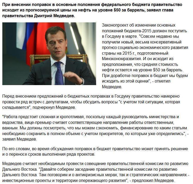 Медведев: бюджет изменят под $50 за баррель