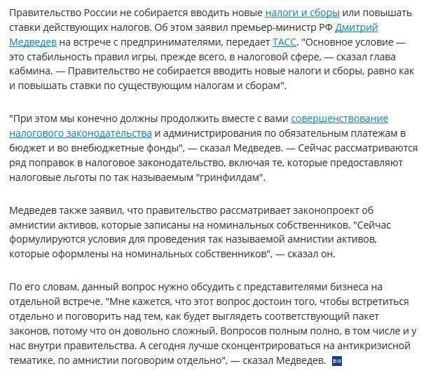Медведев: правительство не будет вводить новые налоги и сборы
