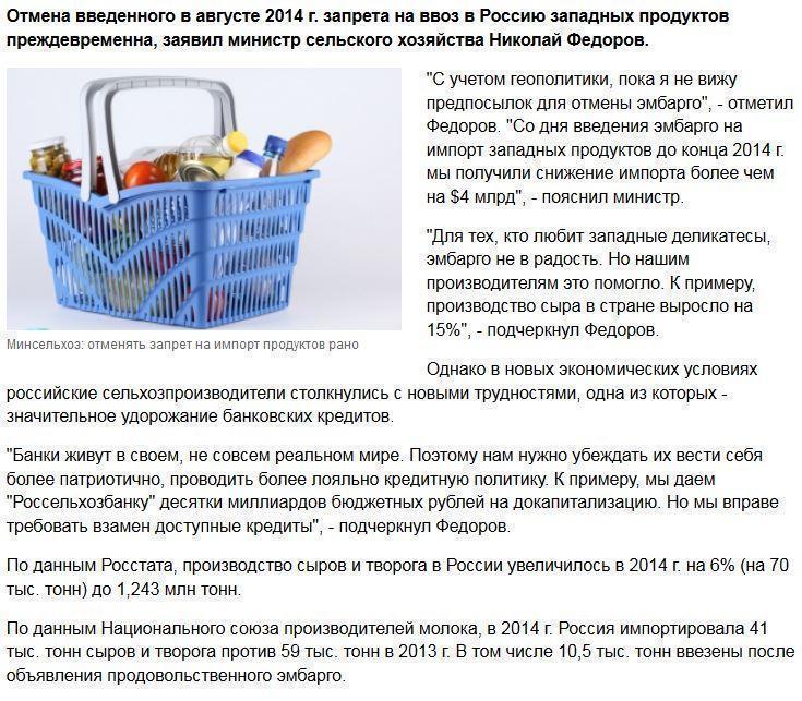 Минсельхоз: отменять запрет на импорт продуктов рано