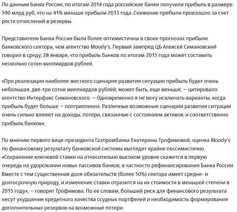 Moody's оценило убытки российских банков из-за ключевой ставки в 15%
