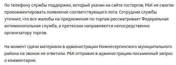 На сайте госторгов появилось объявление о продаже Кремля