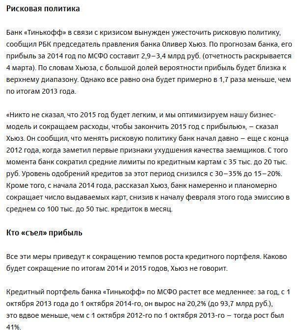 Олег Тиньков будет выдавать меньше кредитов