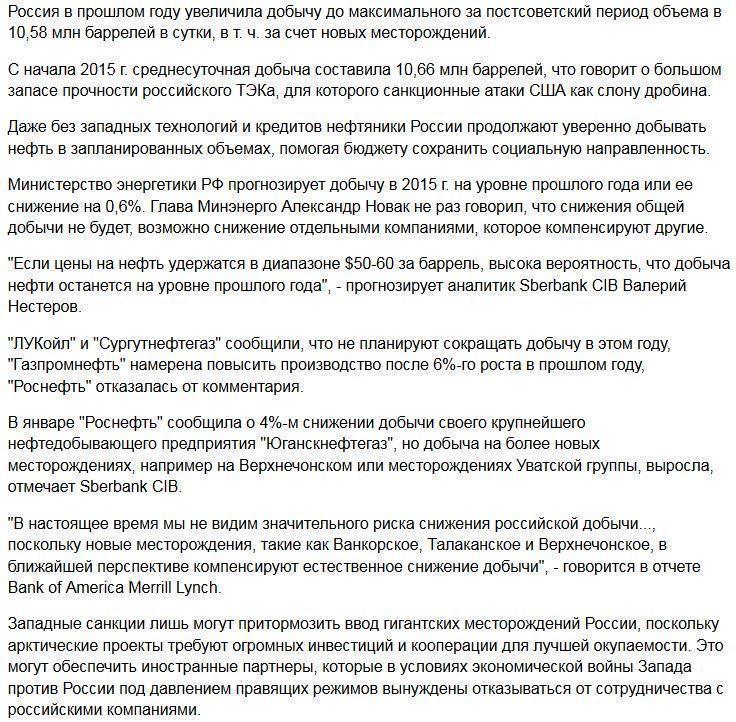 От России не ждут снижения добычи нефти в 2015 году