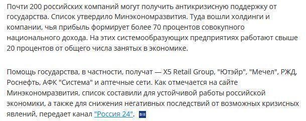 Почти 200 российских компаний могут получить антикризисную поддержку от государства