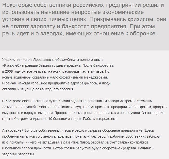 Под прикрытием кризиса: алчные собственники банкротят и растаскивают российские заводы