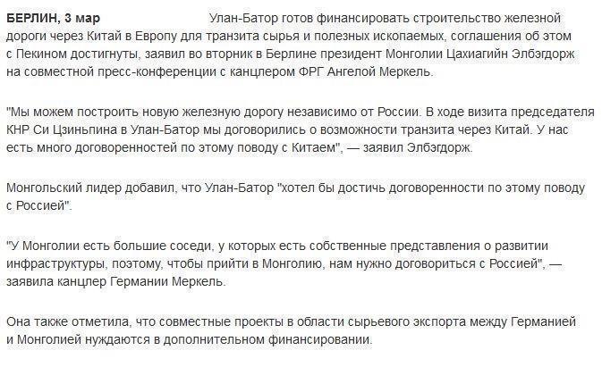 Президент Монголии: готовы поставлять сырье в Европу в обход России