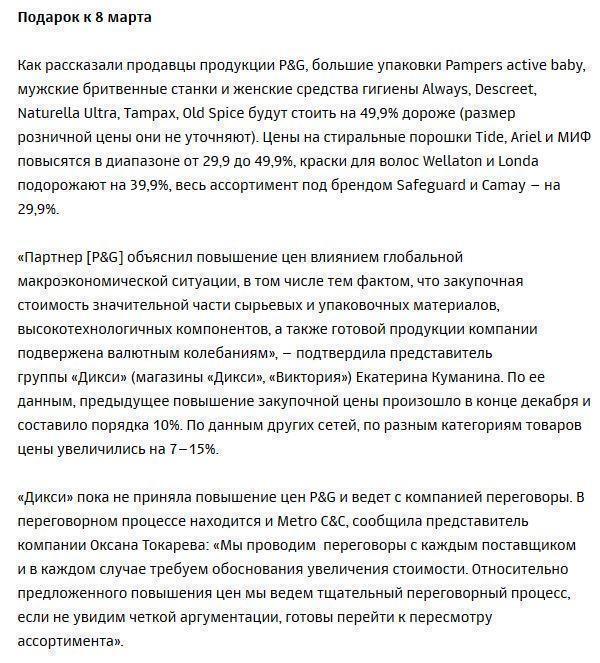Procter&Gamble повысит цены на свою продукцию в России на 30–50%