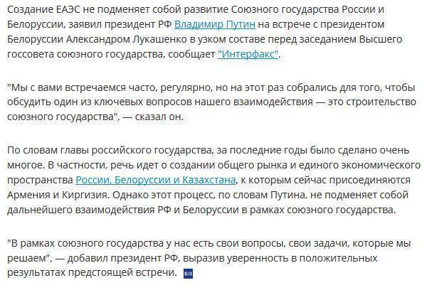 Путин: ЕАЭС не подменяет развитие Союза России и Белоруссии