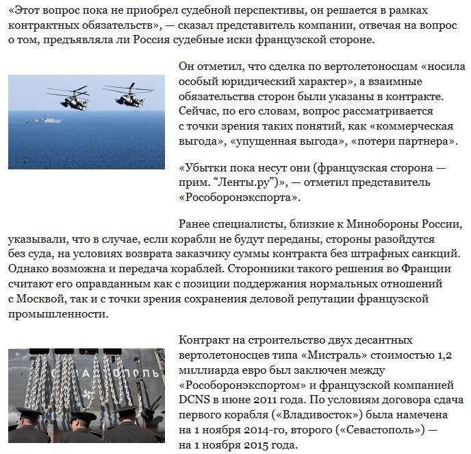 «Рособоронэкспорт» попробует решить вопрос с «Мистралями» без суда