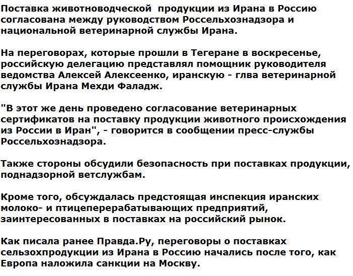 Россельхознадзор согласовал сертификаты Ирану на поставки в Россию молока и птицы