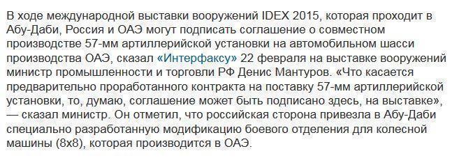 Россия и ОАЭ готовят соглашение о создании СП по производству артиллерийской установки
