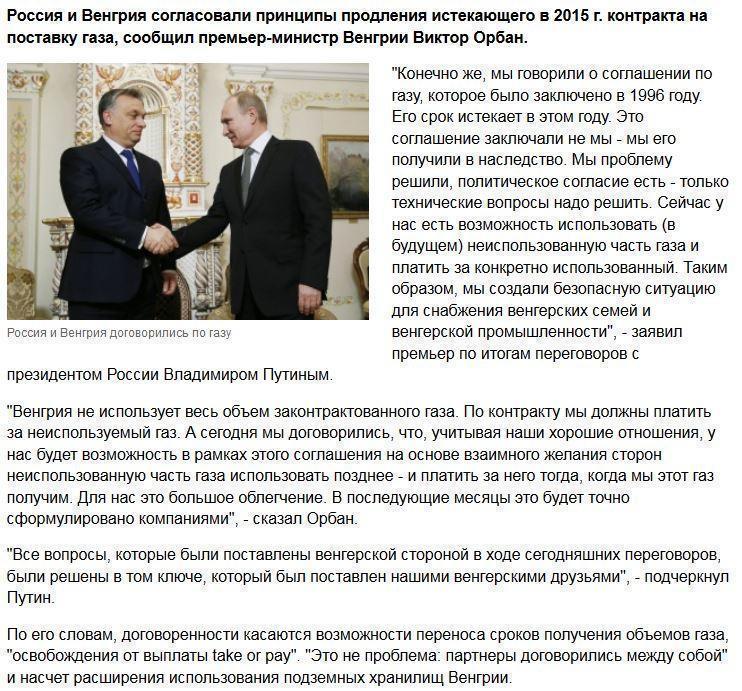 Россия и Венгрия договорились по газу