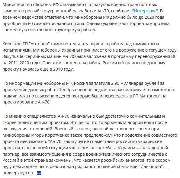 Россия отказалась от военного самолета украинской сборки Ан-70