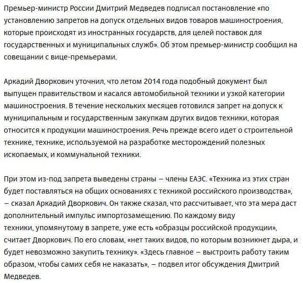 Россия запретила закупки импортной машиностроительной техники для госнужд