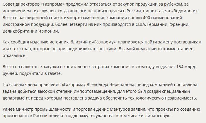 СМИ: «Газпром» намерен отказаться от закупок в странах, поддержавших санкции