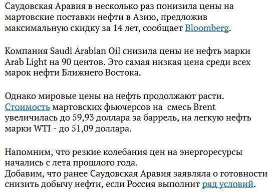 Саудовская Аравия пошла на рекордное снижение цен на нефть для стран Азии