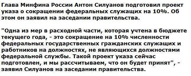 Силуанов предлагает сократить госслужащих