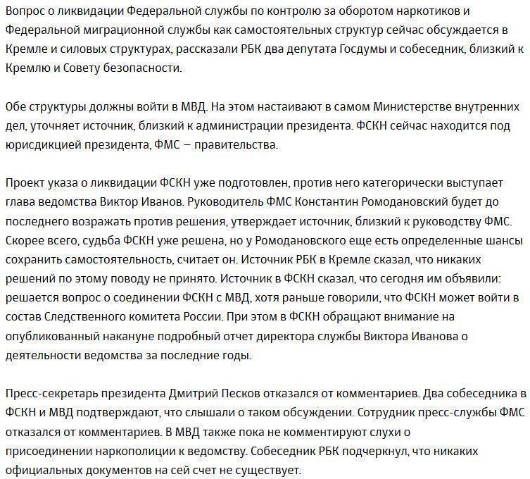 В Кремле задумались о ликвидации ФСКН и ФМС