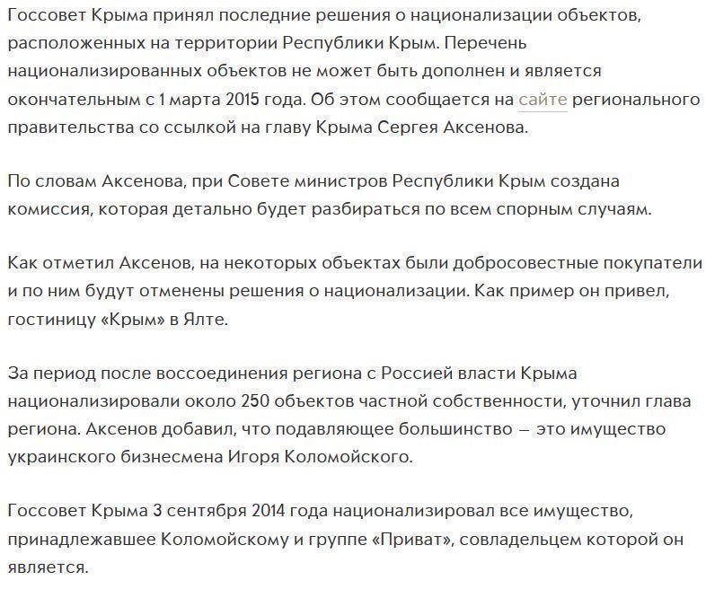 Власти Крыма приняли последние решения о национализации